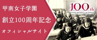 甲南女子学園創立100周年記念 オフィシャルサイト