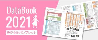 DataBook2021