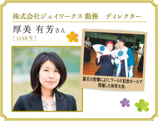 株式会社ジェイワークス勤務 ディレクター 厚美 有芳さん[48回生]