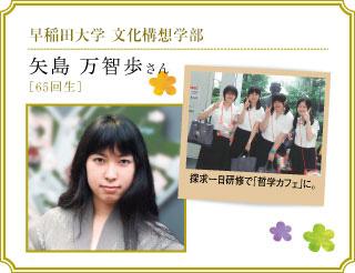 早稲田大学文化構想学部 矢島 万智歩さん[65回生]