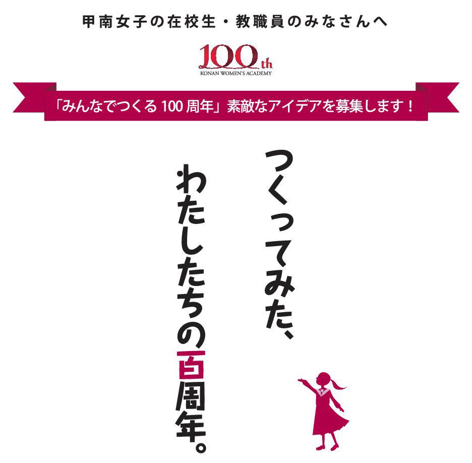 100周年記念アイデア募集(2)